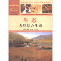 XM-18-中国文化百科壮丽河山――生态:天然综合生态(四色)【1133】 张建成,胡元斌 9787565816024