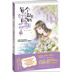 意林:小小姐淑女文学馆女生悦读慧系列--每个女孩都有自己的花期