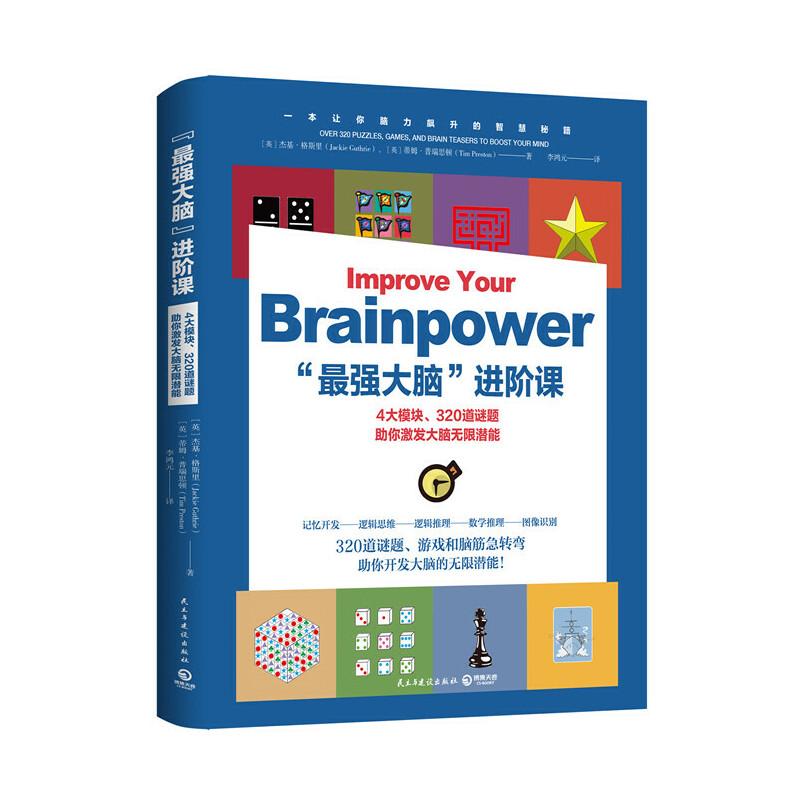 """""""最强大脑""""进阶课 4大模块,逐层递进,320道趣味谜题、游戏和脑筋急转弯,助你激发大脑的无限潜能!"""