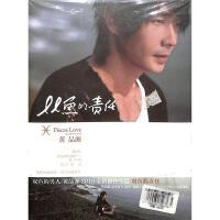 双鱼的责任-黄品源CD( 货号:10651041900)