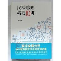 正版 民法总则精要十讲 中国法制出版社