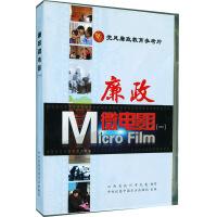 新华书店正版 廉政微电影一DVD