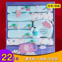 新生儿礼盒纯棉卡通大象礼盒四季保暖款宝宝用品带婴儿枕头隔尿垫 h5h