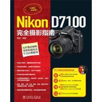 Nikon D7100完全摄影指南 9787512360778 雷剑著 中国电力出版社
