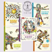 正版现货 墙书系列 五册套装 含 地球通史/莎士比亚通史/自然通史/竞技通史/科技通史 耕林童书馆