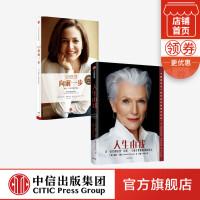 人生由我+向前一步 套装2册 梅耶马斯克 谢丽尔桑德伯格 著 成功女性励志财经人物女性工作领导意志职场女性企业管理励志中