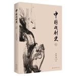 中国戏剧史 2019年修订本(白先勇至为推崇的戏剧学著作)