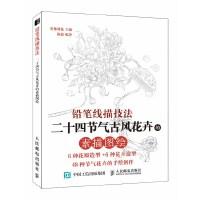 人民邮电:铅笔线描技法 二十四节气古风花卉的素描图绘