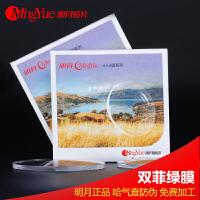 上海明月1.60双菲树脂镜片 光学镜片配眼镜 明月E人E镜系列1.61(薄)双菲绿膜镜片