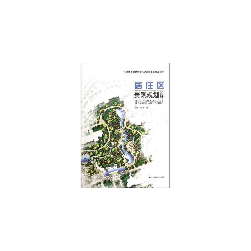 居住区景观规划设计(全国普通高等学校风景园林专业精品教材) 汪辉图片
