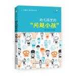 幼儿园里的问题小孩(全国幼儿教师培训用书) 天跃小芽图书工作室 9787533470869