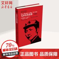 *的思想(典藏本) (2) 中国人民大学出版社