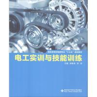 电工实训与技能训练 西安电子科技大学出版社