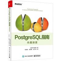正版现货 PostgreSQL指南内幕探索 postgresql入门教程书 PostgreSQL源代码 内部工作原理