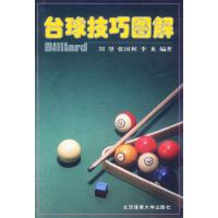台球技巧图解 刘望 北京体育大学出版社