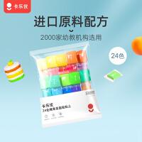 卡乐优24色超轻粘土糖果桶量贩橡皮泥无毒彩泥儿童黏土
