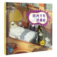 果壳阅读・生活习惯简史--用两千年战瘟疫(精装)