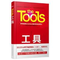 the Tools工具 (美)菲尔・施图茨,(美)巴里・米歇尔斯,王莉莉 9787550209572