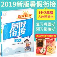 2019宇轩图书阳光同学暑假衔接1升2年级数学RJ二年级上 人教版