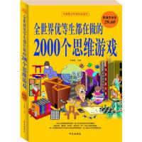 【新书店正版】全世界优等学生都在做的2000个思维游戏,黎娜,华文出版社9787507528718