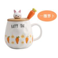 水杯女创意个性潮流日式陶瓷杯带盖勺可爱卡通马克杯泡牛奶咖啡杯 一圈萝卜(萝卜勺子) 陶瓷杯400ml