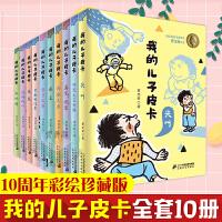 【�Y盒�b】我的�鹤悠たㄈ�套10�� 10周年彩�L珍藏版 曹文�系列�和�文�W 小�W生 曹文�的�� 小�W生��x的�n外�� 一二三