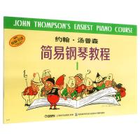 正版 小汤姆森简易钢琴教程1 小汤儿童钢琴初步教程入门 约翰汤普森简易钢琴教程册 初学者钢琴基础教材书籍 上海音乐出版社