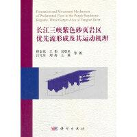 【按需印刷】-长江三峡紫色砂页岩区优先流形成及其运动机理