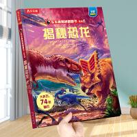 乐乐趣揭秘翻翻书系列-揭秘恐龙