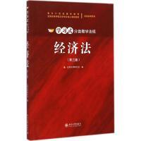 经济法(第3版) 元照法律研究室 编