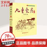 儿童食疗(修订版) 何广贤