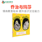 #凯迪克图书 英文原版绘本 乔治与玛莎百本必读 经典情商教育绘本 George And Martha