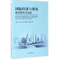 国际经济与贸易教学研究与实践 刘小军 等 主编