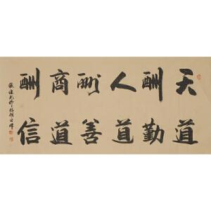 山东省书法家协会会员 张健《天道酬勤,人道酬善,商道酬信》