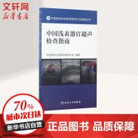 中国浅表器官超声检查指南 中国医师协会超声医师分会 编著