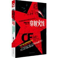穿越火线―中国籍雇佣兵在海外的生死传奇 猎鹰 凤凰出版社