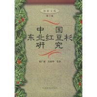 【新书店正版】中国东北红豆杉研究,柏广新,中国林业出版社9787503831966