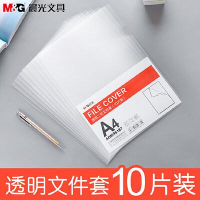 晨光L型文件夹透明文件袋单片夹A4文件套二页插页袋塑料办公用品资料夹 晨光公司出品 上市公司质量