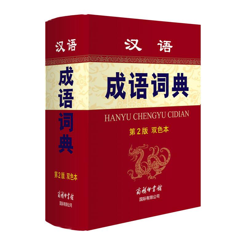 汉语成语词典(第2版 双色本)一部实用性汉语成语词典  收录常见、常用成语为主,兼收部分常见熟语 按释义、语见阐释成语,展现丰富资料,探索成语本源 强化使用和范例功能,提供典型、规范例句