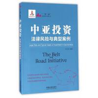 中亚投资法律风险与典型案例