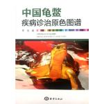 中国龟鳖疾病诊治原色图谱