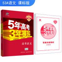 53高考 五三 2020A版 高考语文(新课标专用)5年高考3年模拟 曲一线科学备考
