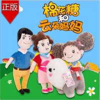 正版棉花糖和云朵妈妈爸爸小狗米花毛绒玩具公仔正版卡通儿童玩偶礼物