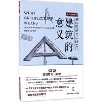 建筑的意义 (美)丹尼斯・科斯坦佐(Denise Costanzo) 著;吉志伟,杨镅 译