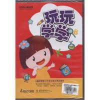 玩玩学学-儿童早期智力开发中英文同步教学(四碟装DVD)( 货号:7799108235)