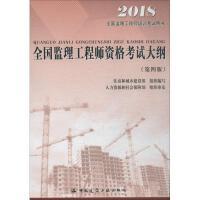 全国监理工程师执业资格考试大纲(第4版) 住房和城乡建设部 组织编写