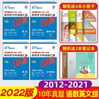 正版 2021新版金考卷高考10年真题汇编语文文数英语文综全4册2011-2020十年真题答案解析全析