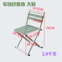 户外军工绿色加厚靠背椅子便携小板凳可折叠休闲座椅