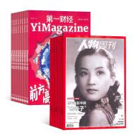 南方人物周刊加第一财经组合全年订阅 2020年1月起订 杂志铺 杂志订阅