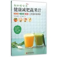 健康减肥蔬果汁(我的轻生活)